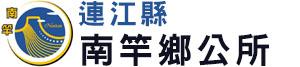 南竿鄉公所logo